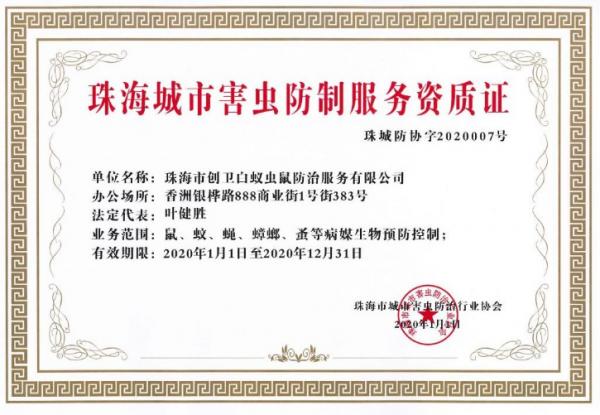 珠海城市害虫防制服务资质证