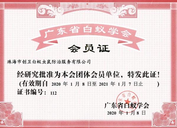 广东省白蚁学会会员单位
