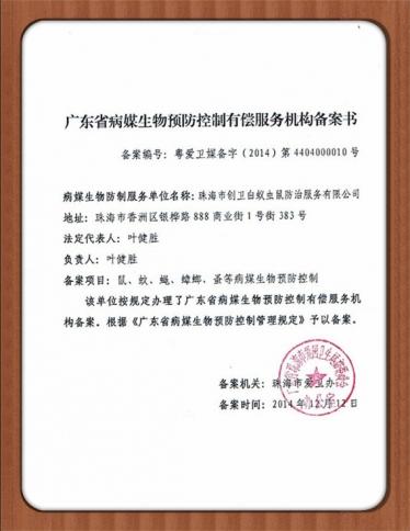 广东病媒生物防制有偿服务证