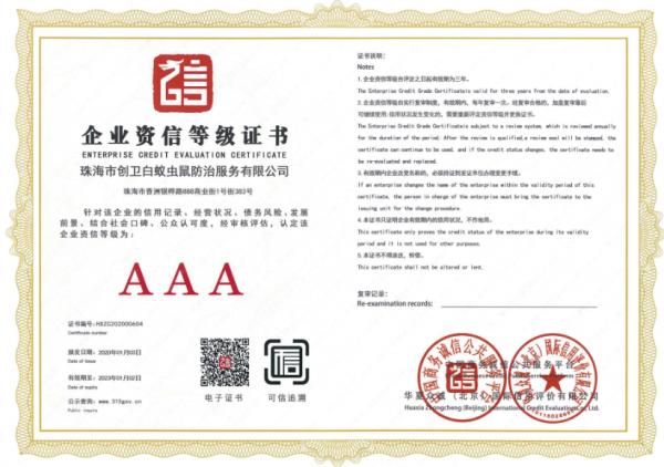 企业资信等级AAA证书