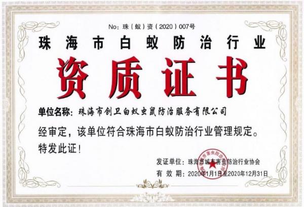 珠海白蚁防治行业资质证