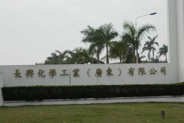 长兴化工(珠海)有限公司