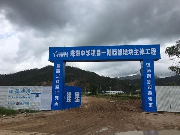 珠海中学新建项目