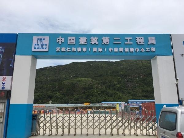 仁和横琴(国际)中医院