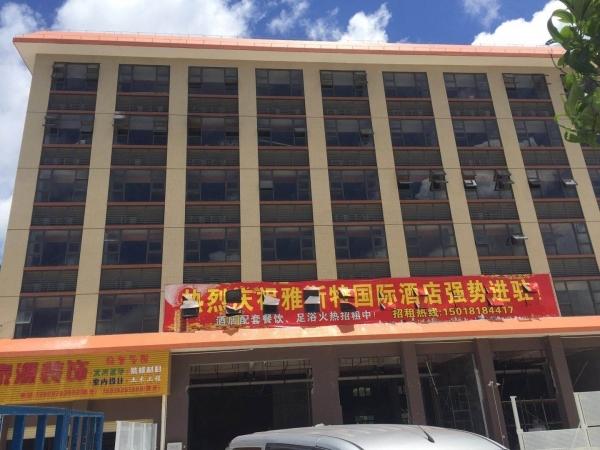 珠海南水雅斯特国际酒店