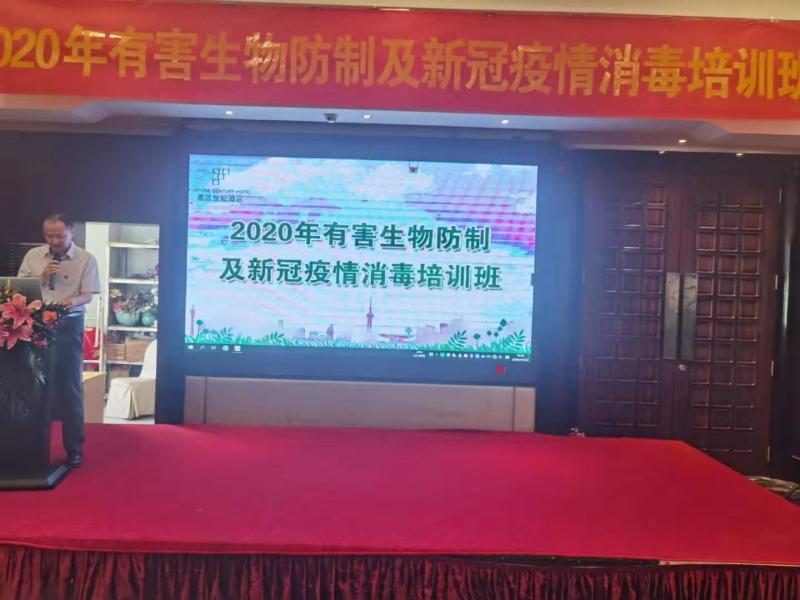 珠海城市害虫防治协会举办2020年有害生物防制及新冠疫情消毒培训班