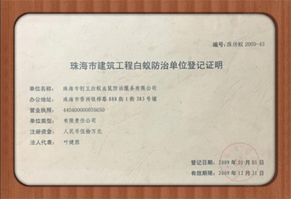 珠海市建筑工程白蚁防治单位登记证明