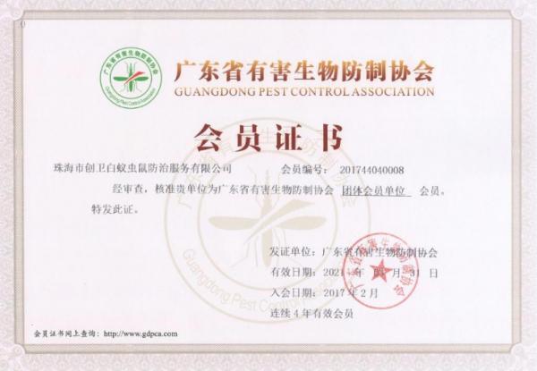 广东省有害生物防制协会资质证书