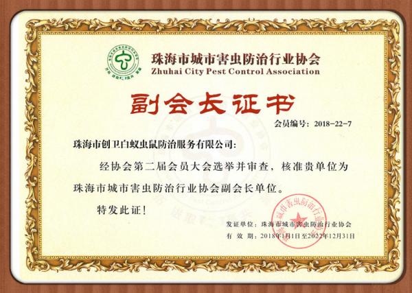珠海害虫防治行业协会副会长证书
